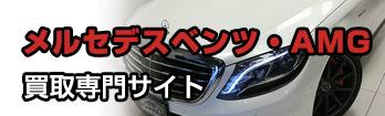 メルセデスベンツ・AMG買取専門サイト