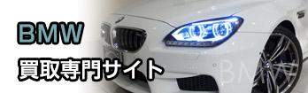 BMW買取サイト